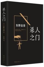 东野圭吾:之门 (日)东野圭吾,张智渊 南海出版社 978754427