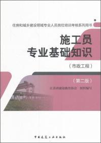 施工員專業基礎知識(市政工程 第二版)/住房和城鄉建設領域專業人員崗位培訓考核系列用書