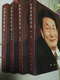 朱镕基讲话实录(全四册)