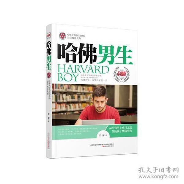 正版】哈佛男生