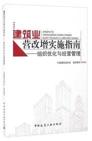 建筑业营改增实施指南:组织优化与经营管理 中国建筑业协会