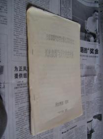 试论夜郎与汉文化的关系(铅印本)