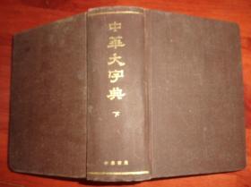 中华大字典【下册布纹面精装本】中华书局影印本