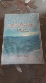 新疆文物 2011 1-4 维吾尔文