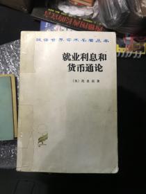 就业利息和货币通论 汉译世界学术名著丛书名 K5