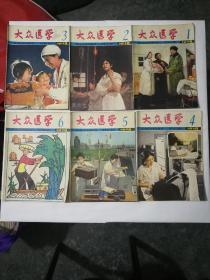 大众医学1978年全1一6期含创刊号1979年全1一12期