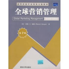 全球营销管理(第7版)(影印版)
