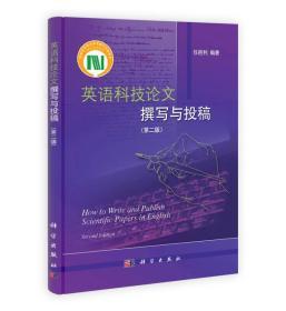 英语科技论文撰写与投稿 任胜利 科学出版社 9787030313058