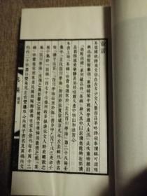 茶经(线装宣纸八开.带外盒上下全)