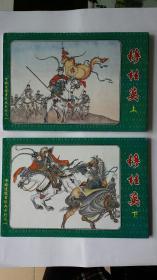 穆桂英  上下  中国连环画经典系列之一