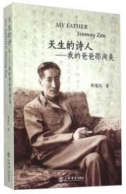 天生的诗人:我的爸爸邵洵美