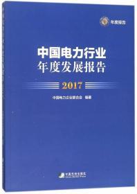 中国电力行业年度发展报告(2017)
