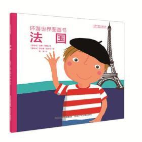 正版环游世界图画书:法国ZB9787537696098-满168元包邮,可提供发票及清单,无理由退换货服务