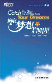 新东方·摘取梦想的启明星