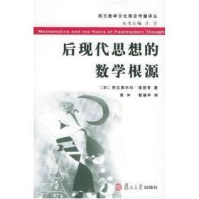 后现代思想的数学根源:—西方数学文化理念传播译丛