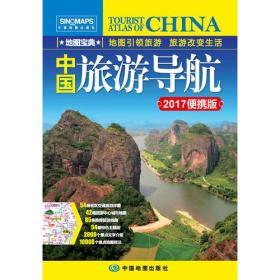 中国旅游导航2018便携版