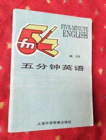 五分钟英语