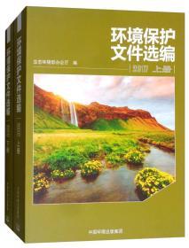 环境保护文件选编 2017上下册