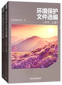环境保护文件选编 2016 上下册