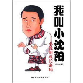 二手正版我叫小沈阳黄远高中国电影出版社9787106031343