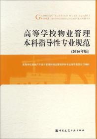 高等學校物業管理本科指導性專業規范(2016年版)