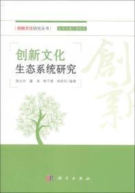 创新文化研究丛书:创新文化生态系统研究