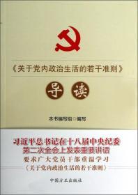 《关于党内政治生活的若干准则》导读
