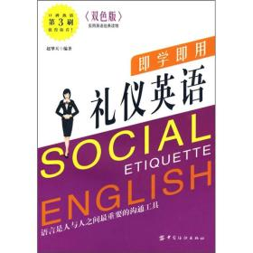 即学即用礼仪英语