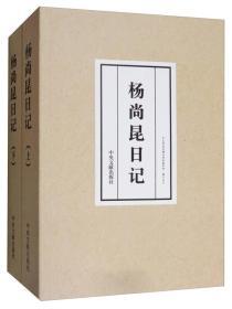 杨尚昆日记(套装上下册)
