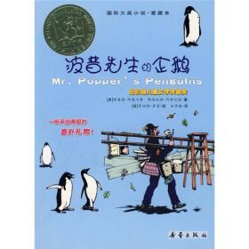 波普先生的企鹅 理查德·阿特沃特, 安聿麒  9787530737774 新蕾