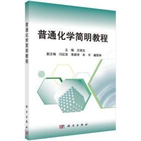 普通化学简明教程