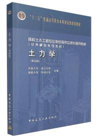 土力学(第四版)/高校土木工程专业指导委员会规划推荐教材