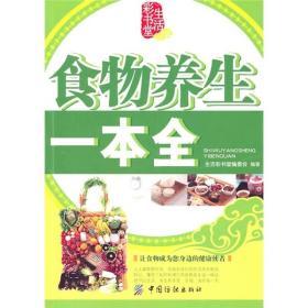 生活彩书堂:食物养生一本全