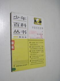 少年百科丛书精选本(88)中国历史故事(清)