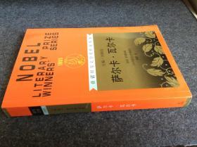 签名赠本 外国文学 获诺贝尔文学奖作家丛书 【萨尔卡 瓦尔卡】版挺如新 签赠名家 值得收藏