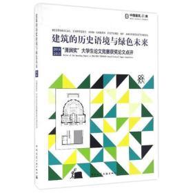 """建筑的历史语境与绿色未来——2014、2015""""清润奖""""大学生论文竞赛获奖论文点评"""