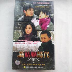 二十六集都市情感剧:新结婚时代(26碟装VCD  盒装)15.4.19