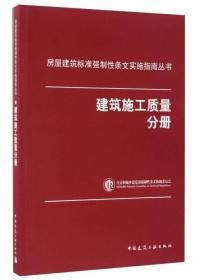 建筑施工质量分册