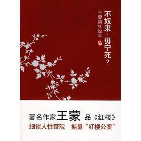 【正版书籍】不奴隶,毋宁死?