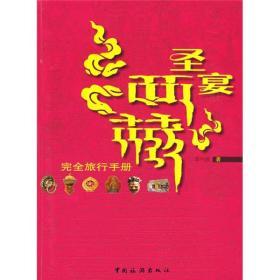 西藏完全旅行手册
