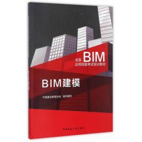 BIM建模