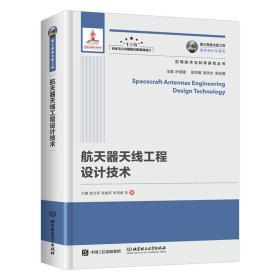 航天器天线工程设计技术/空间技术与科学研究丛书·国之重器出版工程
