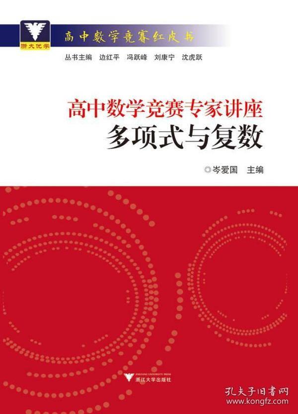 高中数学竞赛专家讲座(多项式与复数)/高中数学竞赛红皮书