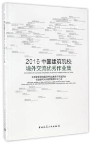 2016中国建筑院校境外交流优秀作业集