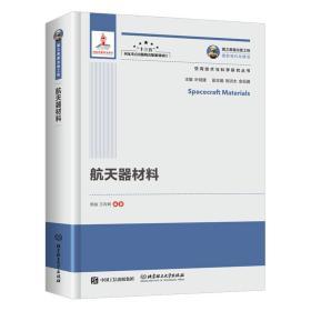 国之重器出版工程 航天器材料