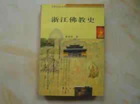 浙江佛教史 (一版一印)