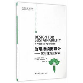 为可持续而设计