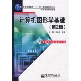 """普通高等教育""""十一五""""国家级规划教材·高等学校规划教材:计算机图形学基础(第2版)"""
