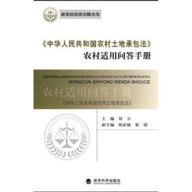 《中华人民共和国农村土地承包法》农村适用问答手册