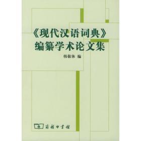 《现代汉语词典》编纂学术论文集 专著 韩敬体编 《 xian dai han yu ci dian 》 bi